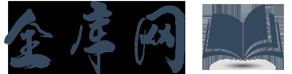 全库网-可靠的源码下载、源码交易、域名交易服务中心平台