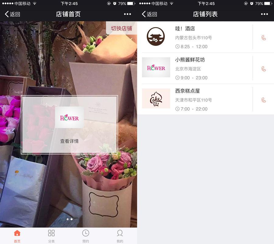 微信万能小店 1.6.2 支持酒店/餐饮/商城/超市/便利店/门店等系统源码