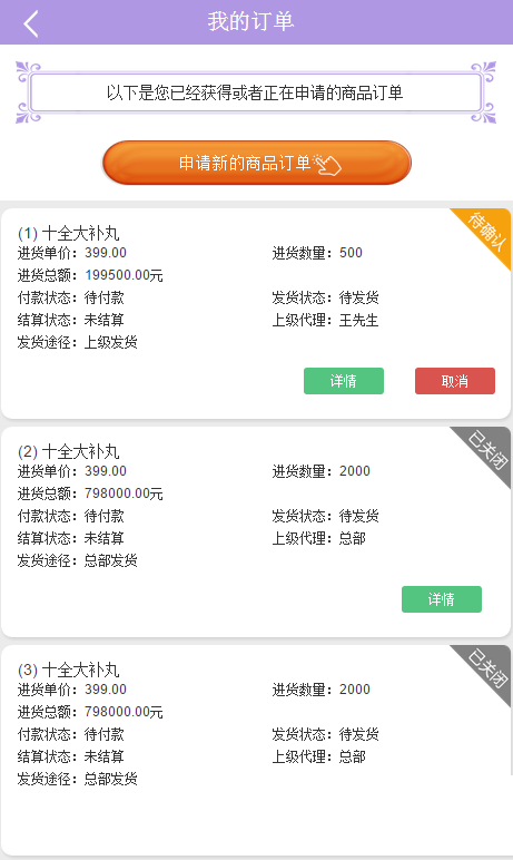 微信番瓜经销商管理2.2.8 微信经销商用户管理源码 内置在线商城 可直接看商品详情管理订单等