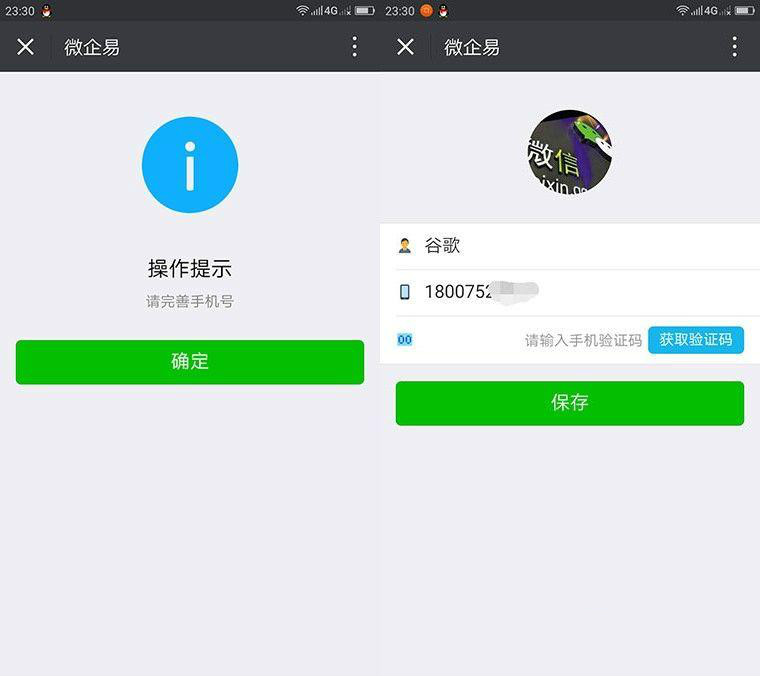微赞微信模块通用版阿里大于短信接口 dayu短信3.2.4 添加模块短信验证功能