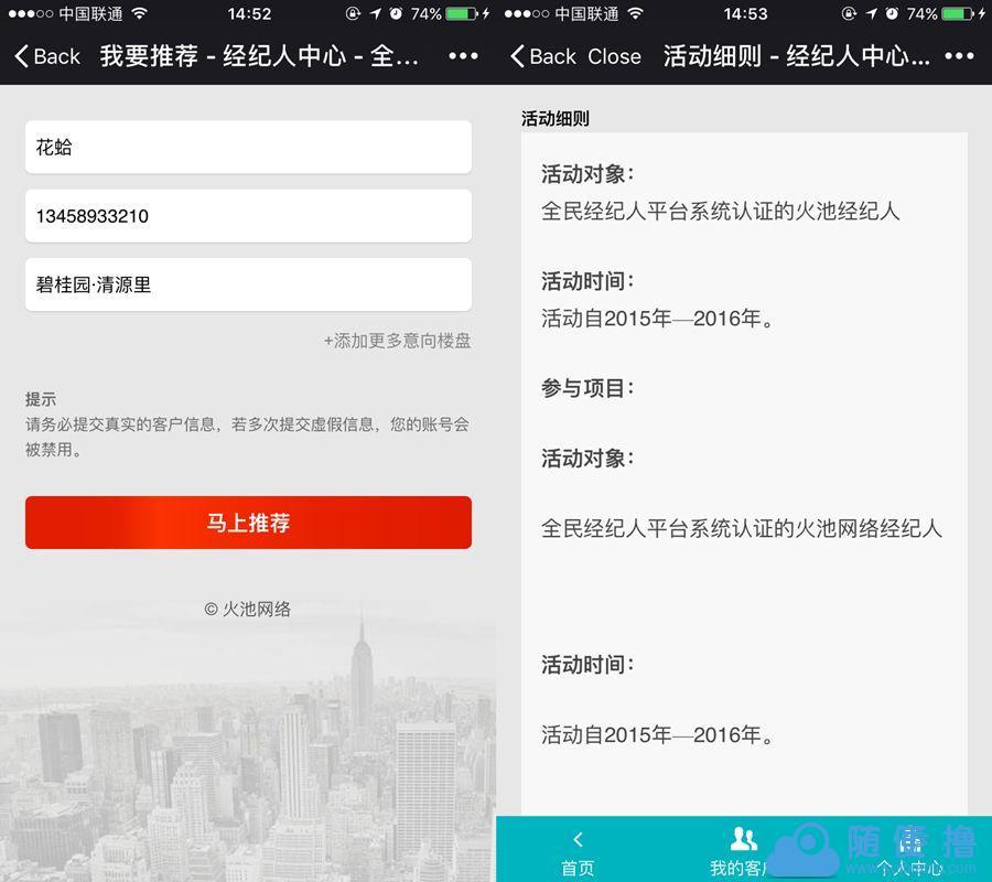 微信互动低成本撒网式营销全民经纪人 2.7 维护客户的吸粉神器