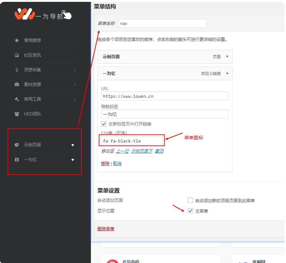【WordPress主题】 WebStack 网址导航主题综合网址导航源码