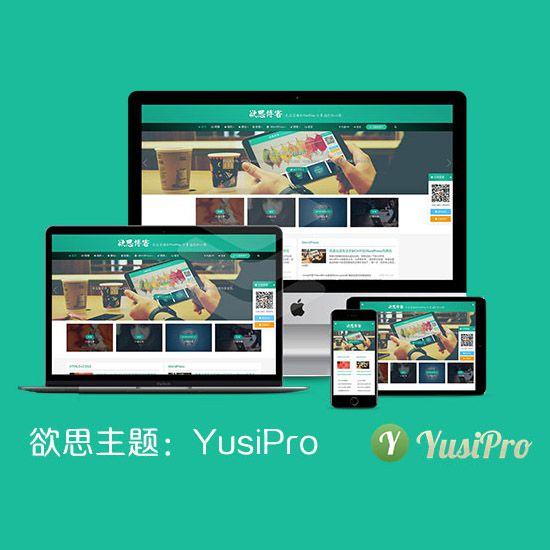【WordPress主题】YusiPro1.5含会员中心+在线支付适用于企业站点、自媒体博客、个人站,资源站