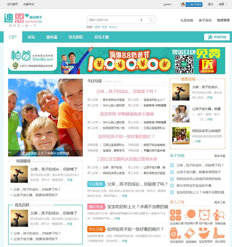 迪恩Kids育儿母婴商业版Discuz模板【整站源码带数据】