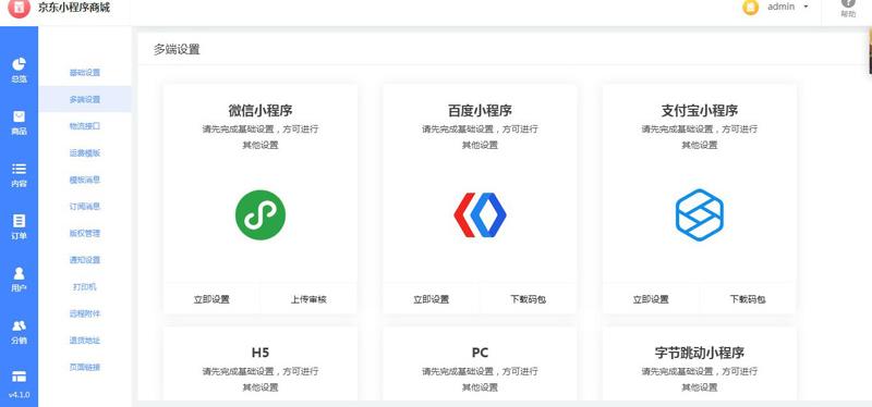 万能门店小程序全开源独立版源码V5.2.0一键七个前端