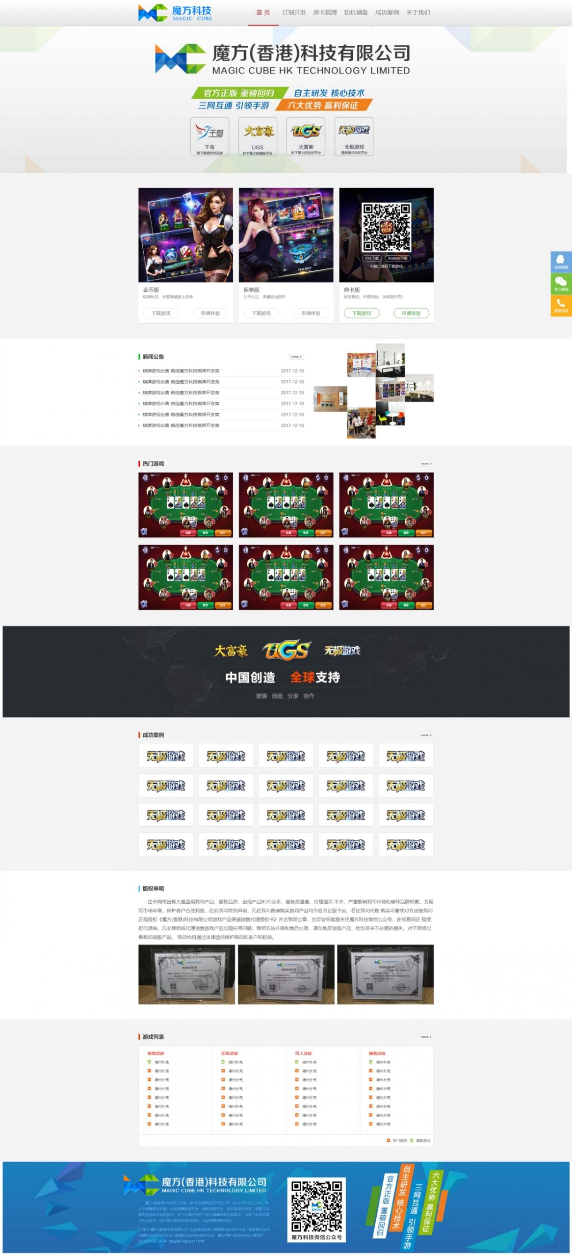 棋牌/游戏/软件开发搭建接单企业网站源码+魔方科技搭建模板下载