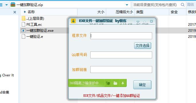EXE加群验证源码+附废品