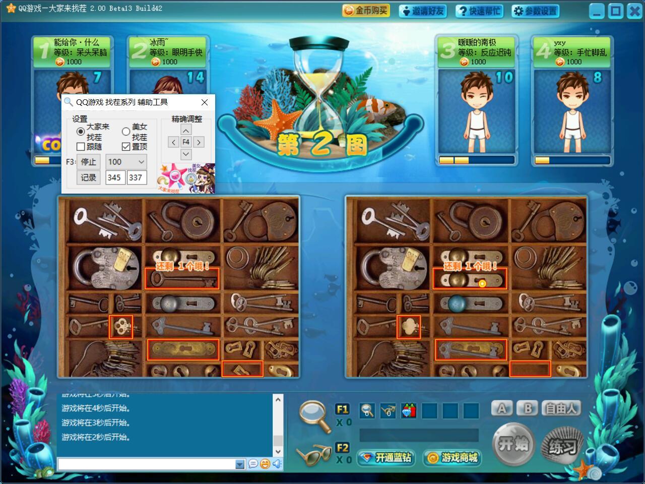 QQ游戏找茬系列辅助源码+带废品