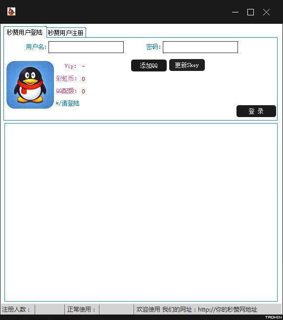 彩虹秒赞网电脑客户端e语言源码