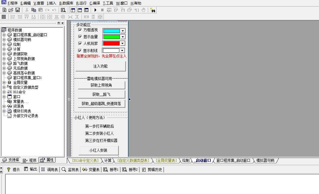 刺激战场雷电p134源码+成品 国服腾讯模拟器