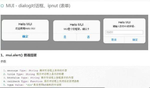 MUI APP开发全面出击 MUI基础+交互原理深入解读 三大阶段学习MUI 开发APP课程