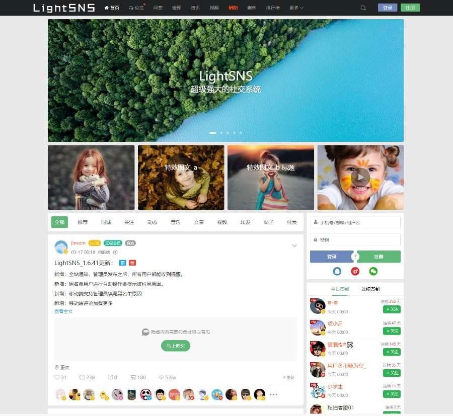 【WordPress主题】LightSNS 1.6.39轻论坛社区社交系统源码 去授权破解版源码
