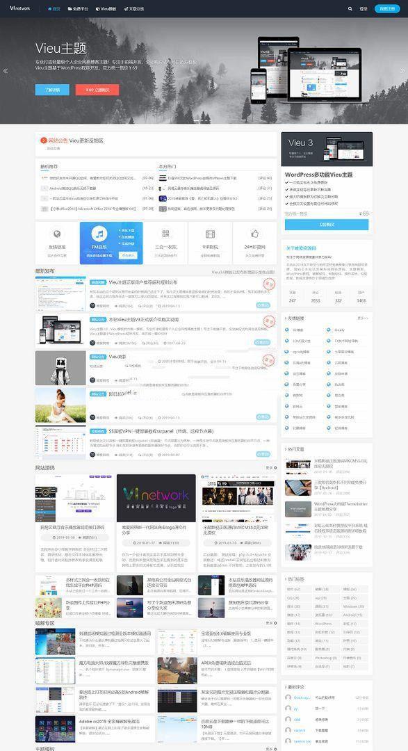 【WordPress主题】响应式轻量级博客模板 Vieu4.5主题破解版无授权