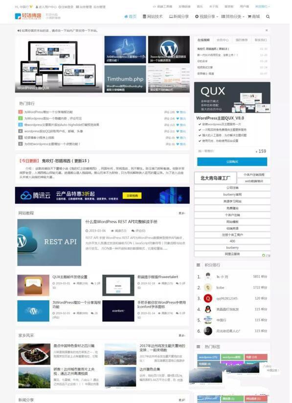 【WordPress主题】QUX DUX加强版[更新至9.1]主题源码