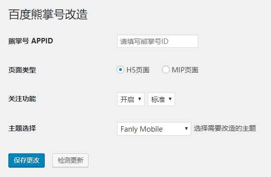 WordPress 百度熊掌 ID 搜索结果出图页面改造插件:Fanly XZH V1.7