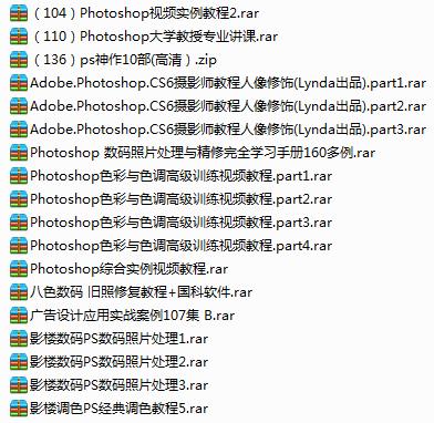珍藏多年的PS视频合集分享给你们了!37G分37个压缩包 Photoshop精华视频学习教程合集