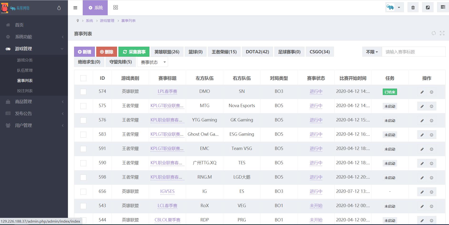 英雄联盟LOL,王者荣耀,吃鸡等游戏电竞比分赛事竞猜系统源码,源码开源无加密支持二开含教程