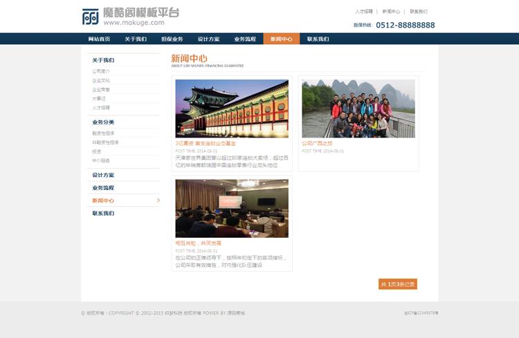 PHPCMS v9红色大气投资公司网站源码 借贷贷款公司模板下载