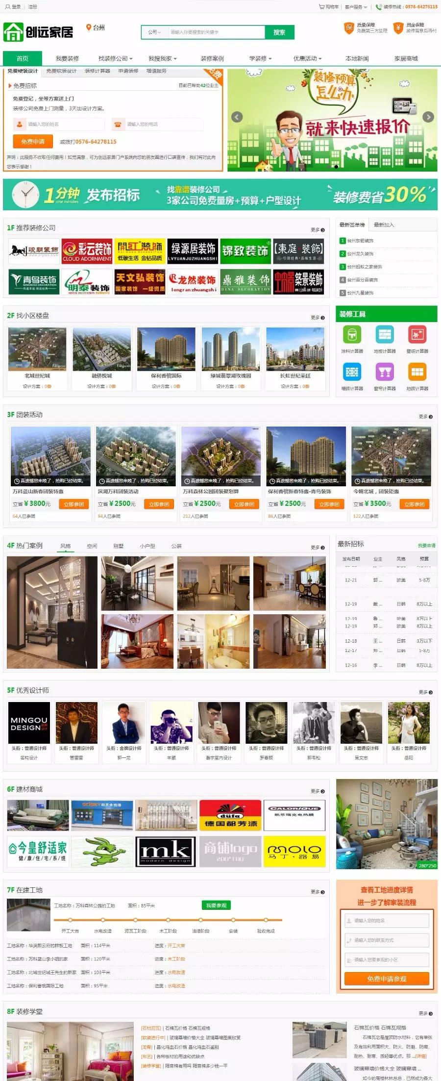 仿土巴兔模版PHP家居装修装饰网站源码V6.0多城市版源码下载