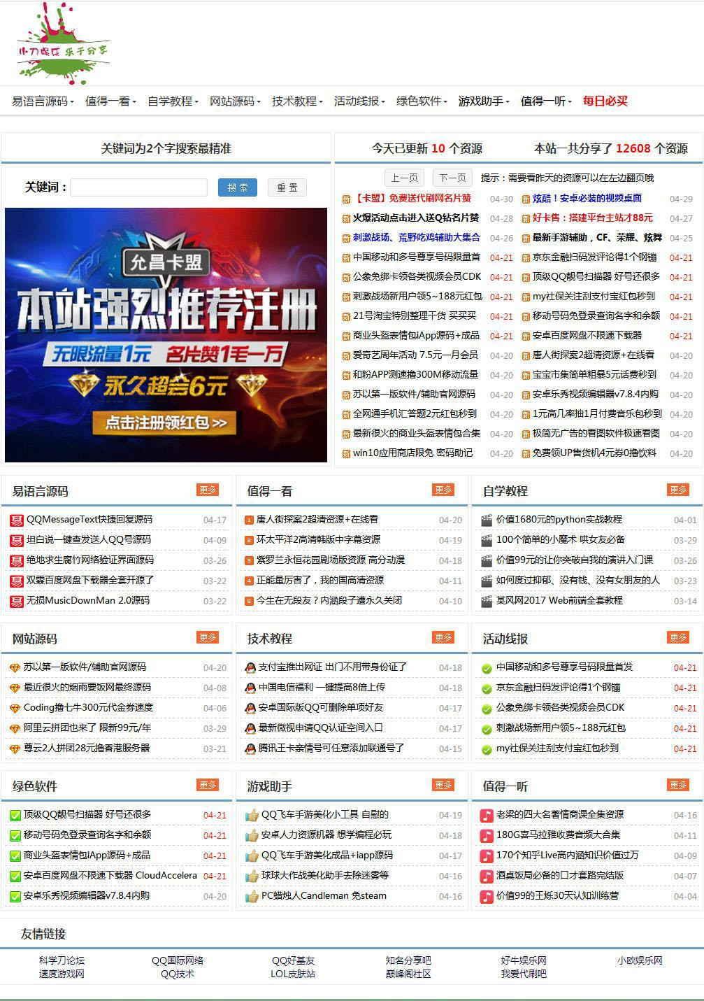 小刀娱乐网asp整站源码(附带手机版) 天人QQ技术网站系统源码下载