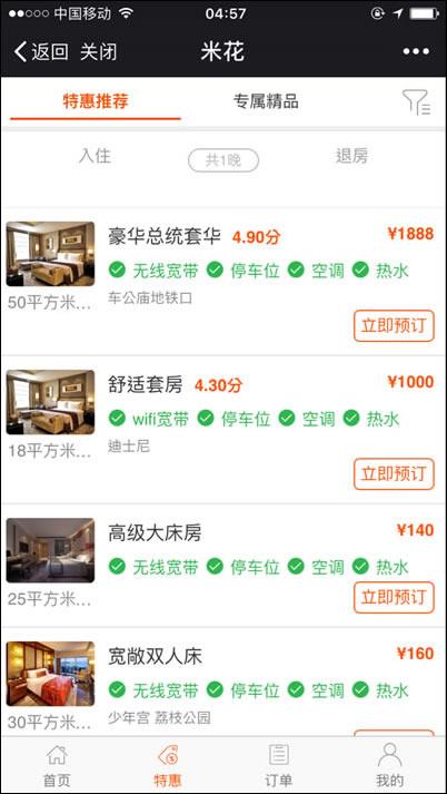 米花酒店4.0.8 原微酒店商城订房多店版 微信酒店宾馆在线预订源码下载