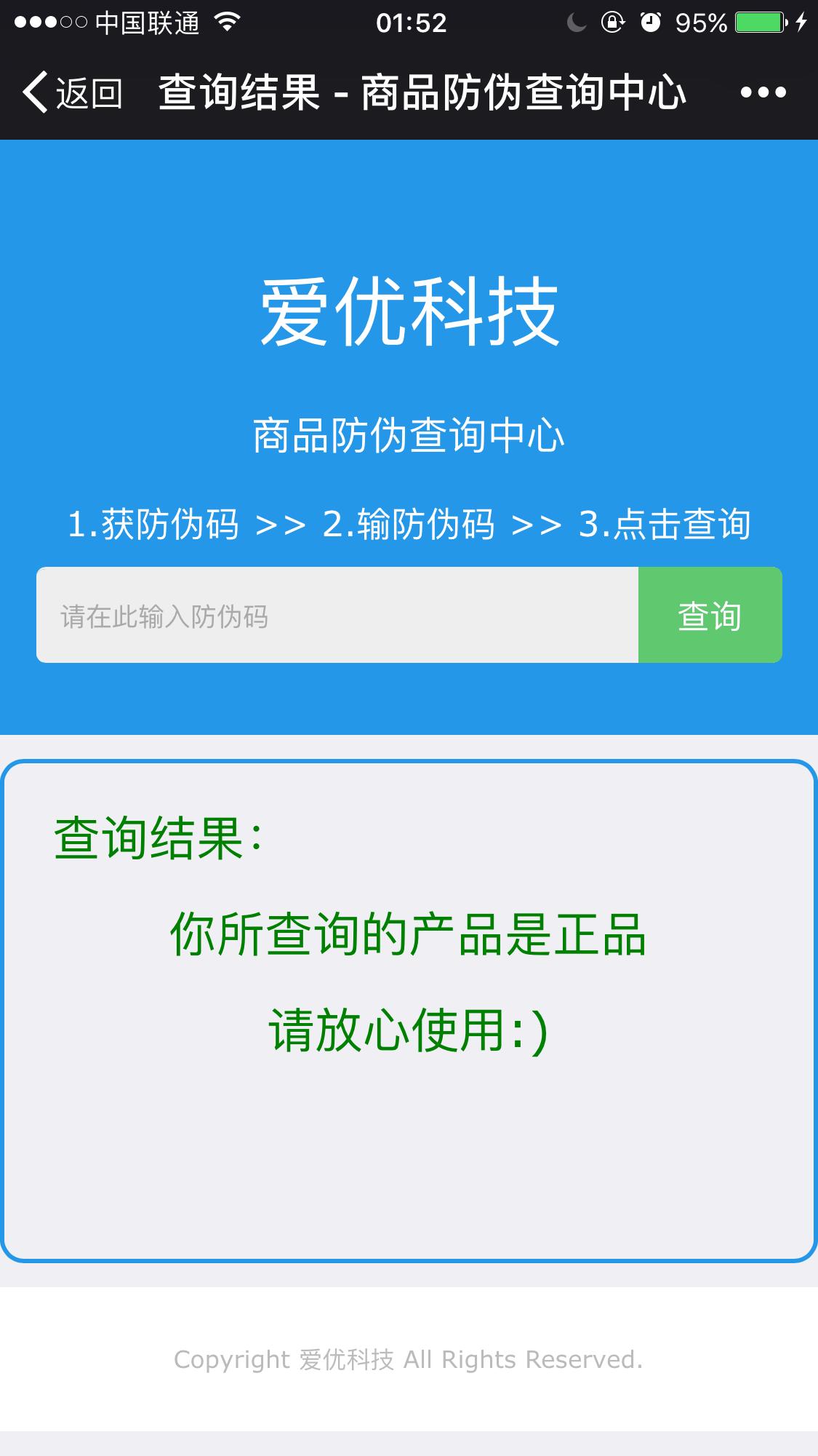 微商正品商品防伪查询 1.9 开源版网站源码下载 给商品打个防伪码