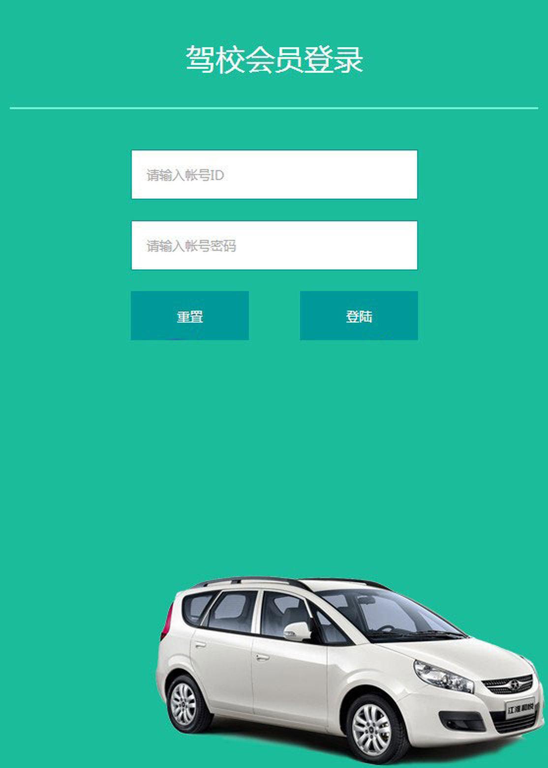 最新驾校驾考在线答题考试系统网站源码,Thinkphp3.2 PC+WAP手机版源码下载