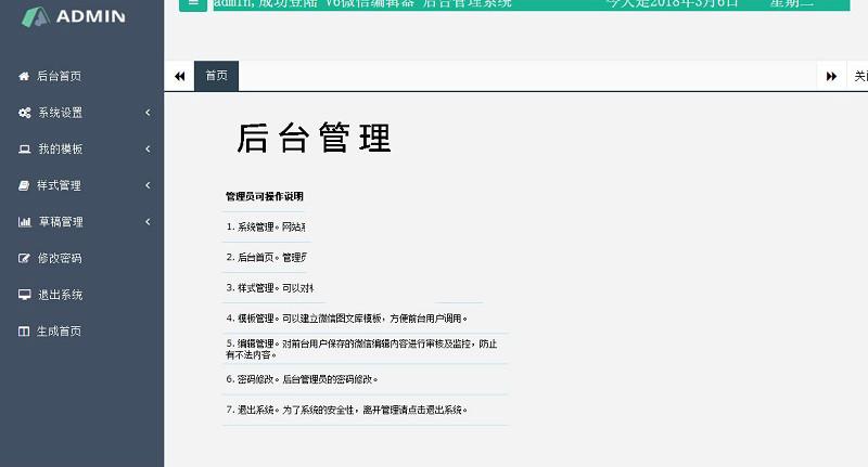 PHP微信文章编辑器 排版工具源码下载
