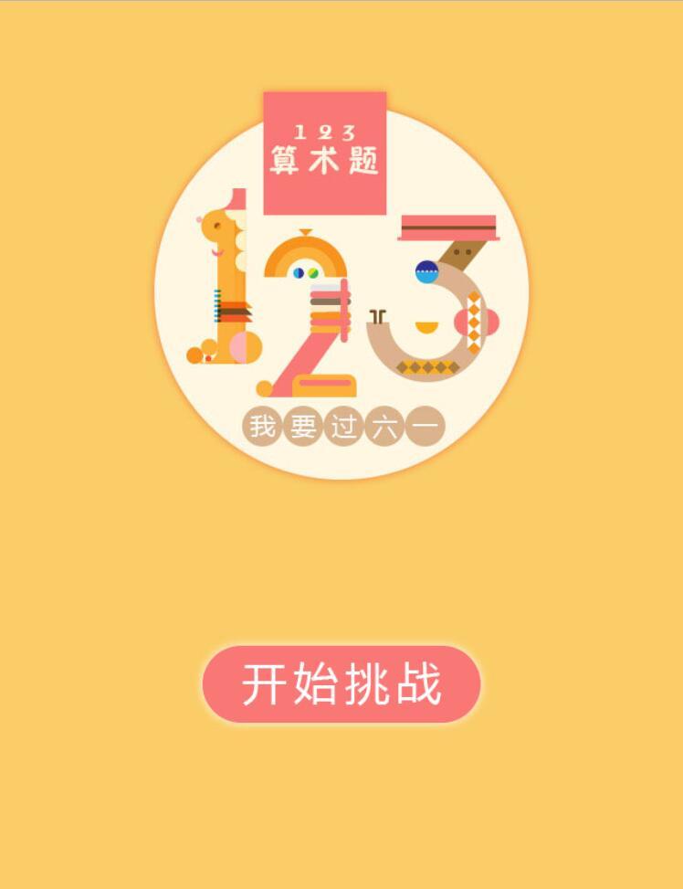 HTML5《123算术题》网页小游戏源码下载