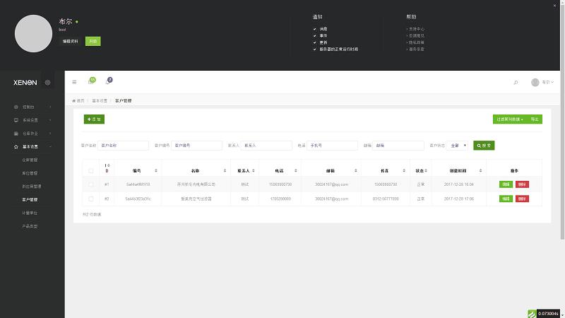 Thinkphp开发响应式进销存仓库管理系统网站源码下载