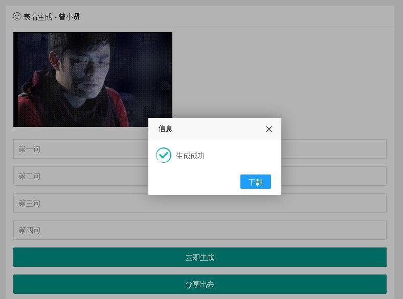 PHP表情包在线生成制作源码 带GIF图片生成新版网站源码