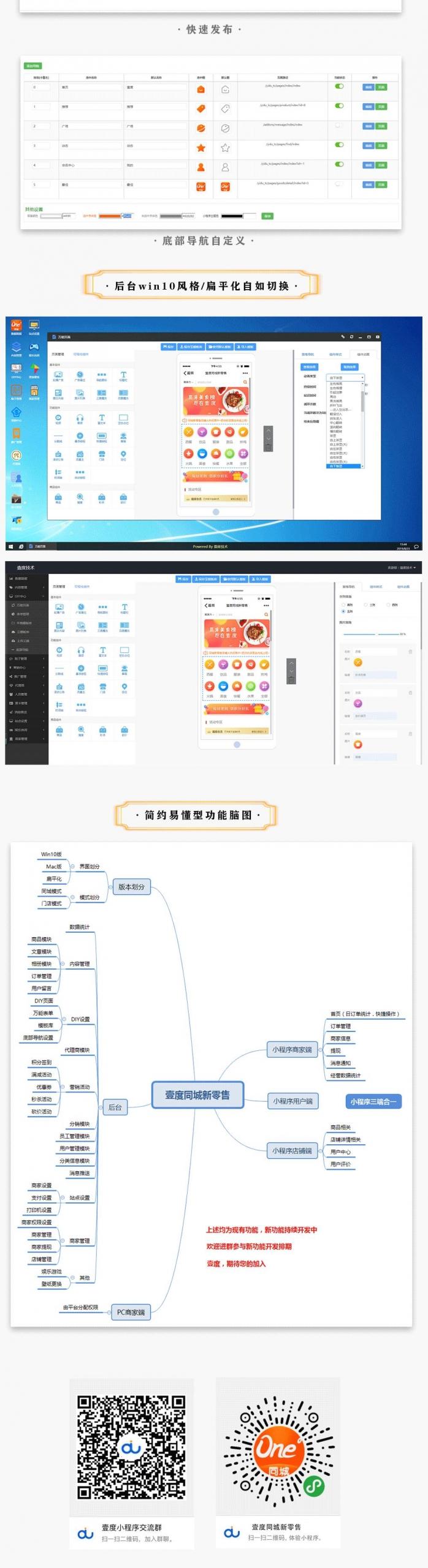 壹度同城新零售 V2.0.3原版+小程序前端 微信小程序微信通用功能模块源码下载