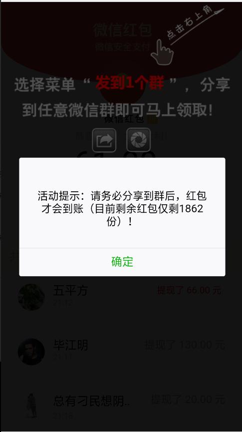 微信视频强制分享源码-广告流量裂变吸粉变现源码下载