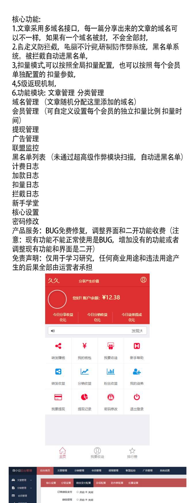 微信朋友圈文章转发分享赚钱系统源码下载,最新微小豆朋友圈分享赚钱系统源码