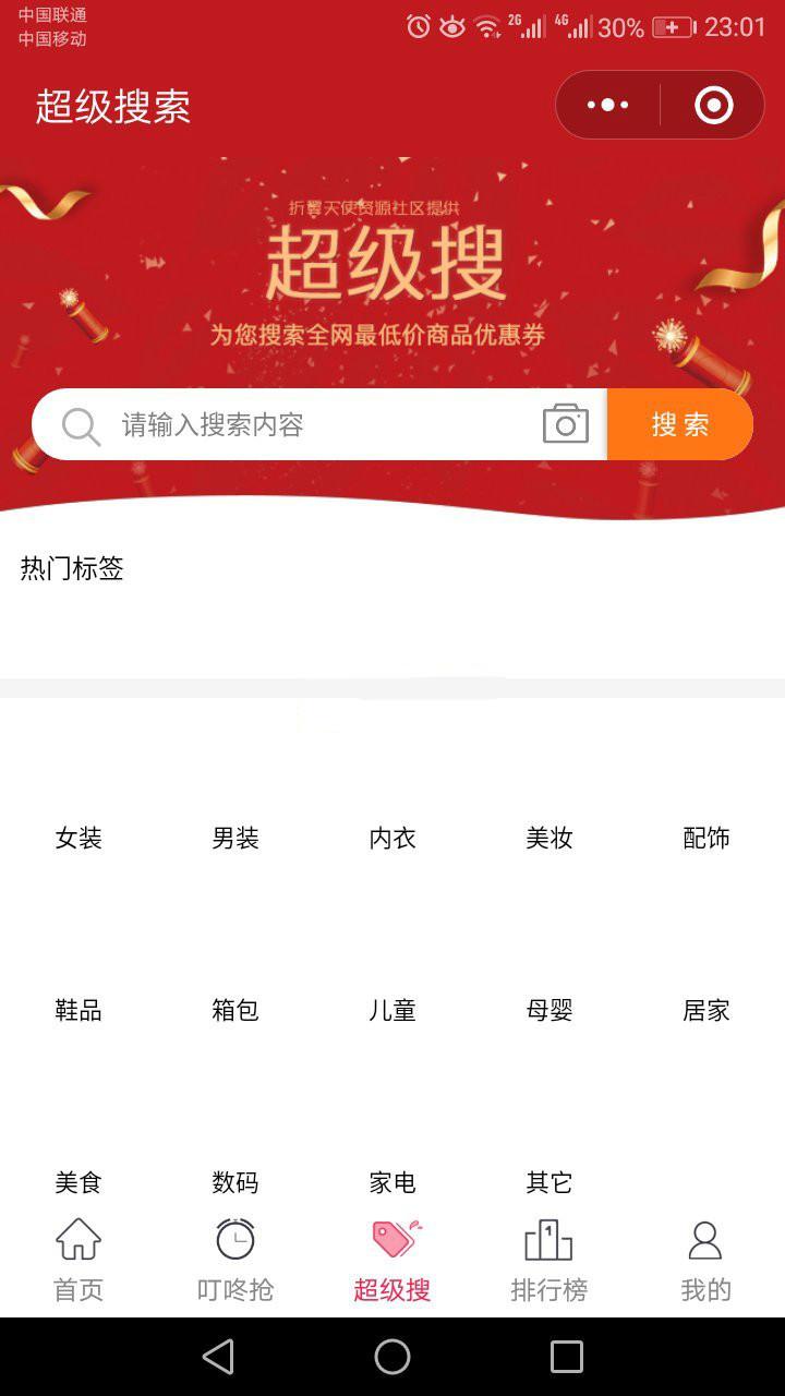 老虎淘宝客商城小程序源码微信通用模块源码 前端+后台亲测可用