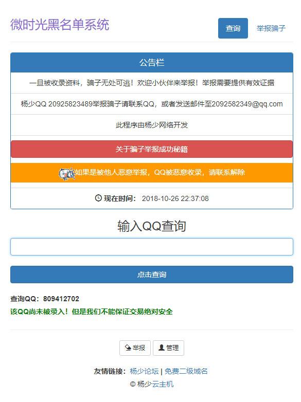 PHP黑名单骗子QQ查询资料QQ举报系统网站源码下载