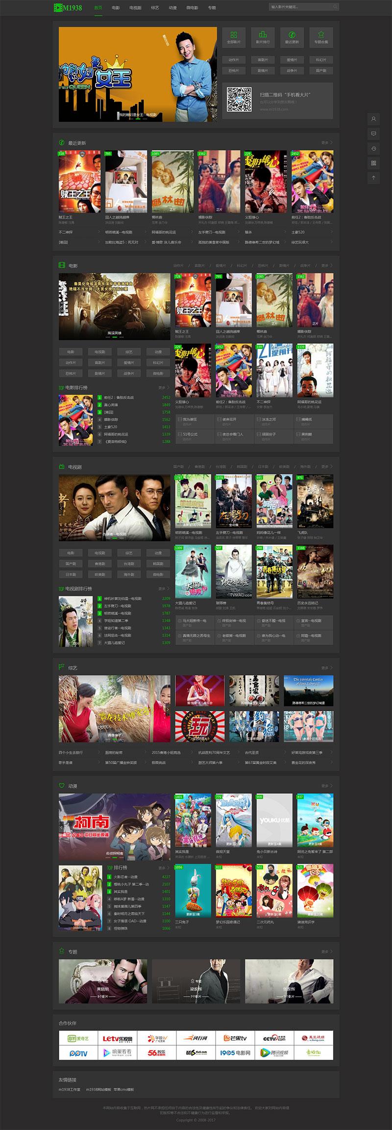 苹果CMS V10 PC+手机自适应模板N616风格电影影视影音娱乐源码下载