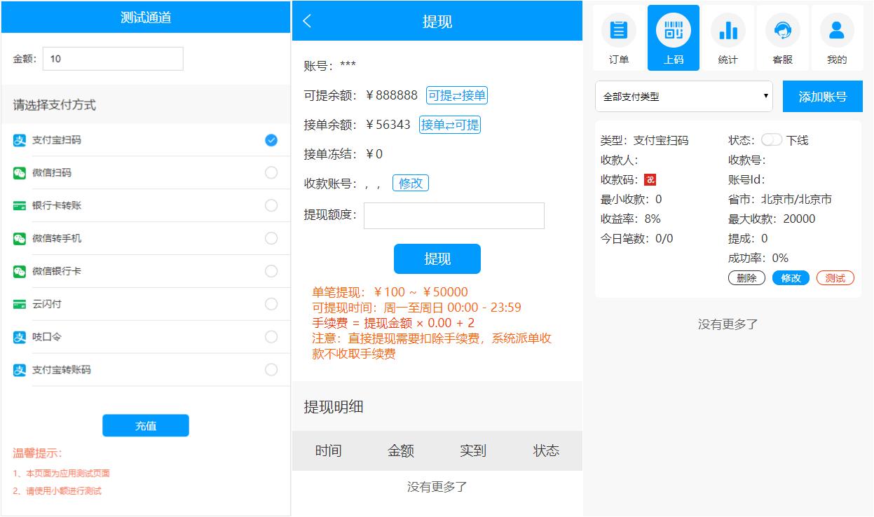 最新桔子支付系统跑分 _码商源码下载,超美UI,完整开源PHP跑分源码带搭建文字教程