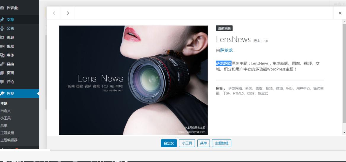 【WordPress主题】WordPress多功能新闻积分商城主题LensNews V3.0去授权版源码下载