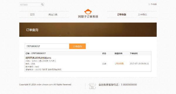 阿狸子订单系统源码 自适应电脑手机端 强大后台管理+微信支付+支付宝