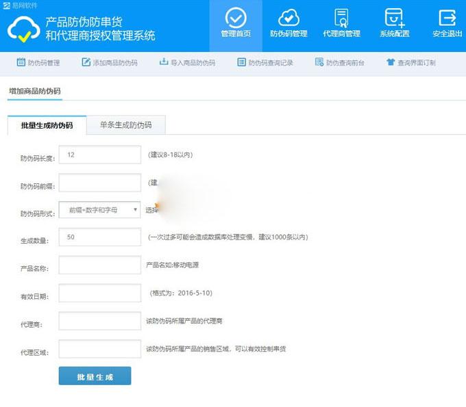产品防伪防串货和代理商授权查询系统源码 自适应PC+WAP网站源码下载