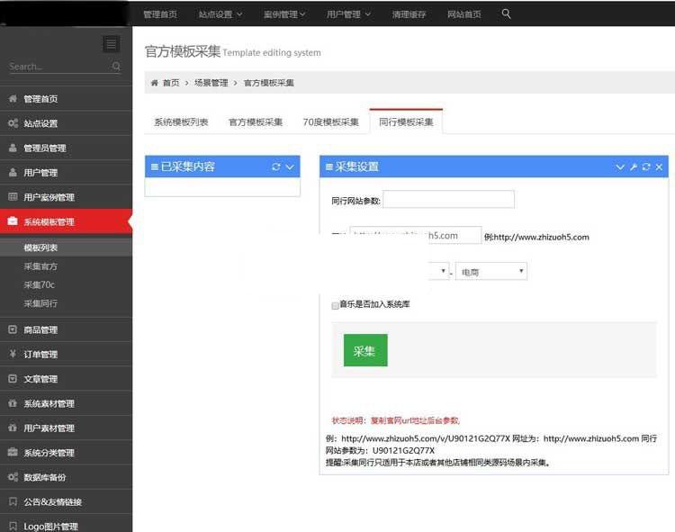 仿易企秀V15.1网站源码完整开源版Thinkphp网站源码下载