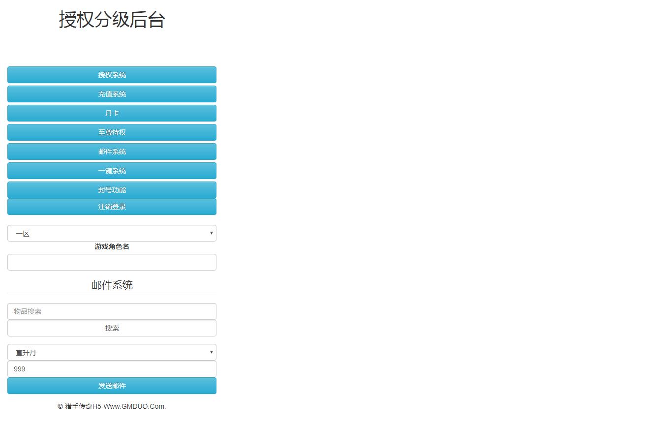 H5手游[恶魔猎手]传奇一键起动服务器端游戏源码组件下载+GM后台管理系统+外网地址IP改动