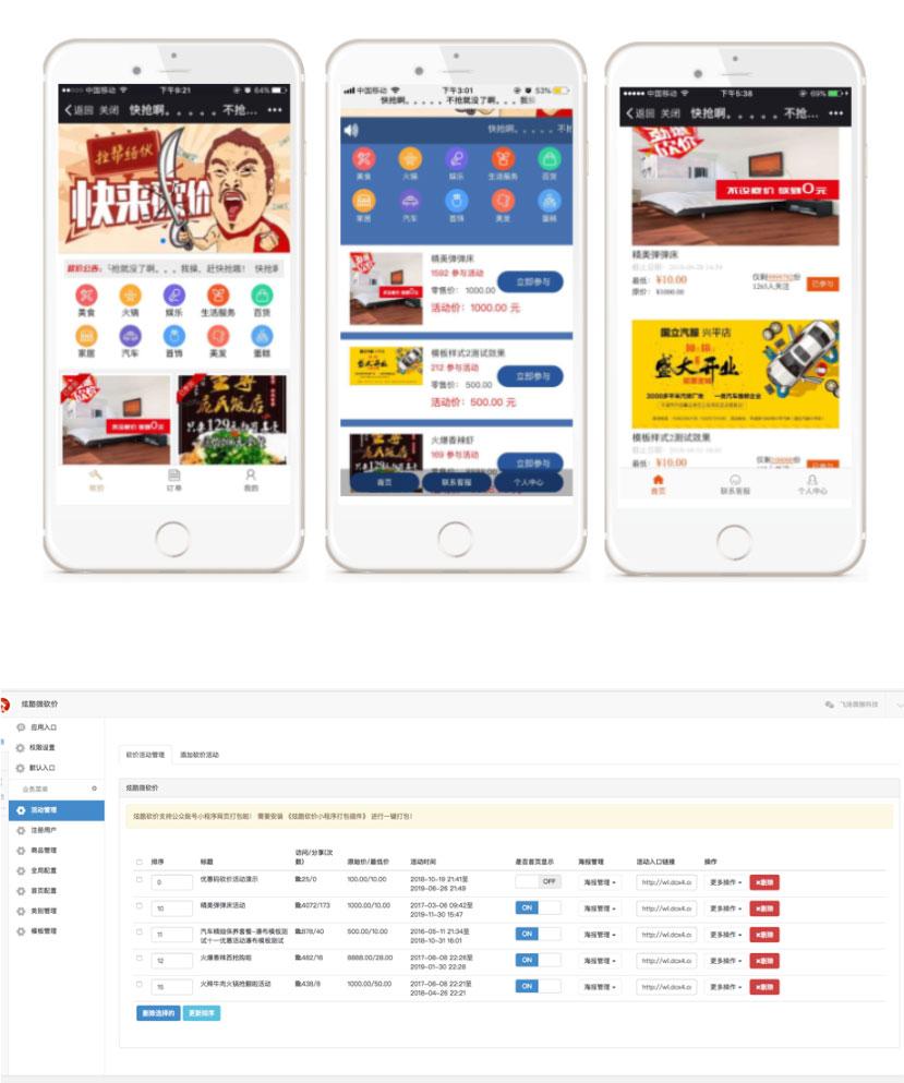 炫酷微砍价3.2.2 开源版微信微赞通用功能模块源码下载