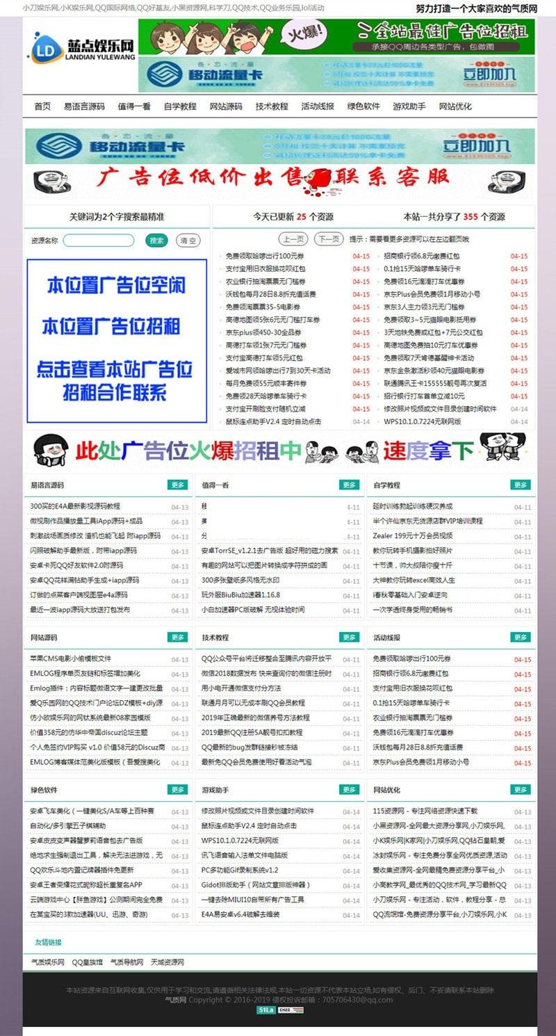 绿色清爽Emlog娱乐资源网模板网站源码下载