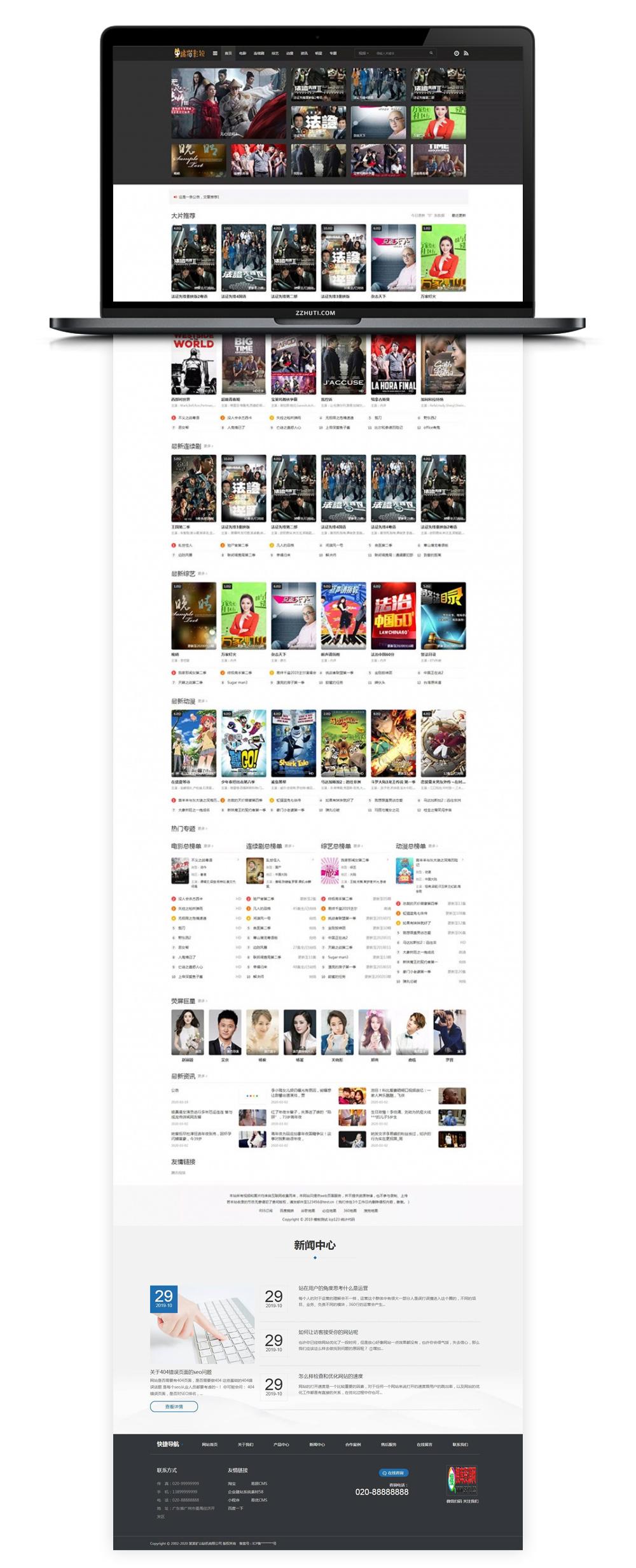 【苹果CMS模板】小屏精致影视视频灰色风格主题模板 带后台无加密版网站源码下载
