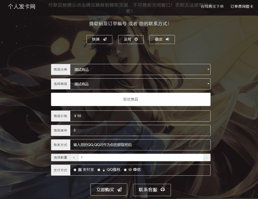 王者荣耀版发卡源码v2.0_自适应发卡源码_个人发卡网网站源码下载