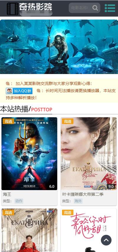苹果cmsv10仿奇热影院影视电影视频响应式模板 自适应手机端网站源码下载