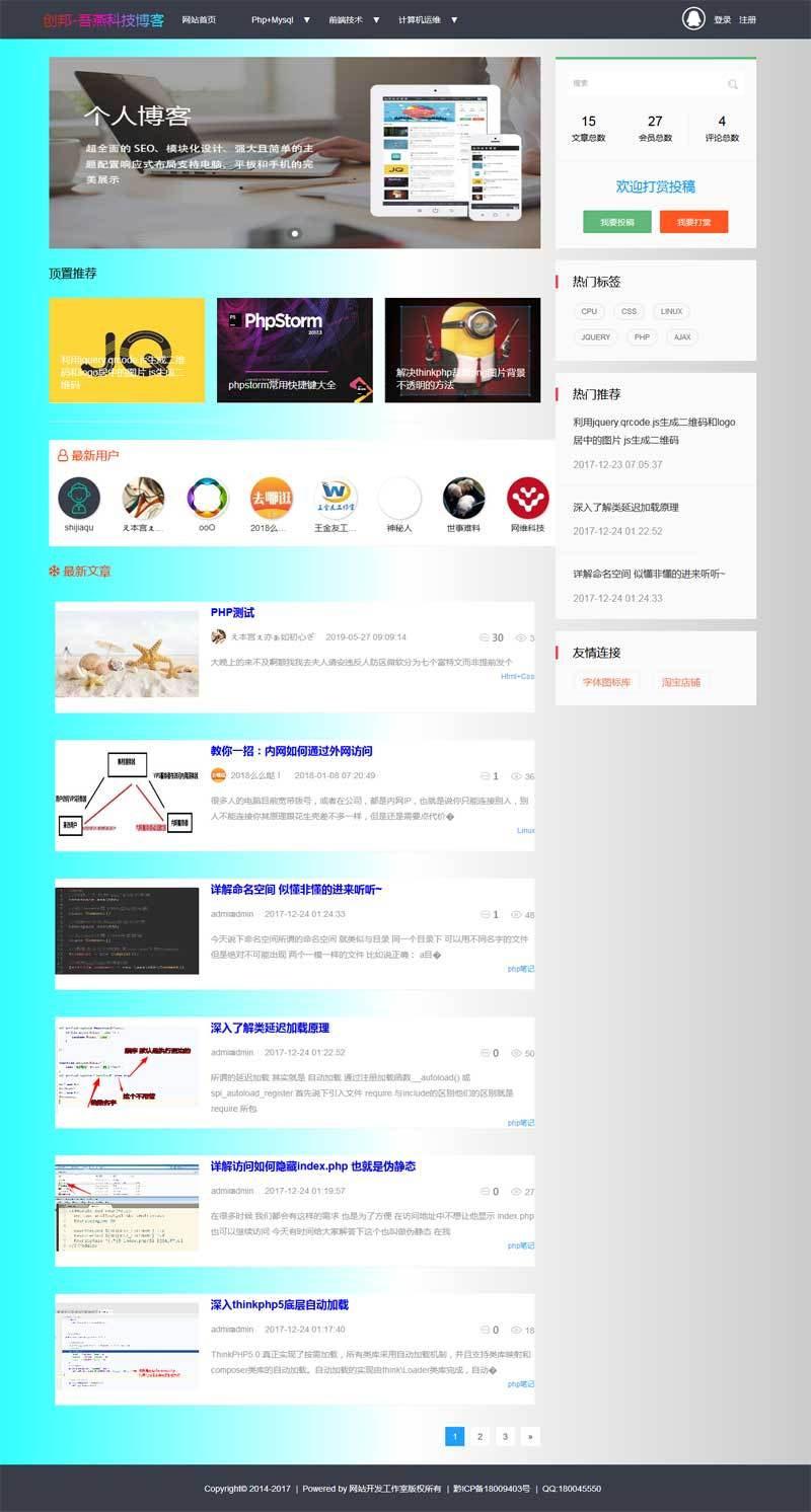 技术交流资讯分享个人博客Thinkphp5网站源码下载