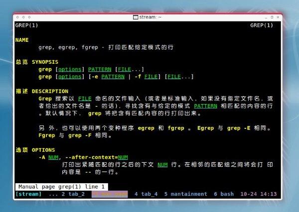 21款最佳Linux命令行终端工具详情介绍